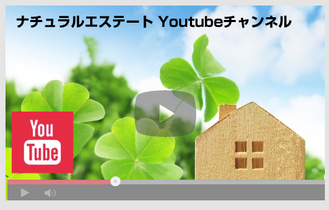 ナチュラルエステート Youtubeチャンネル